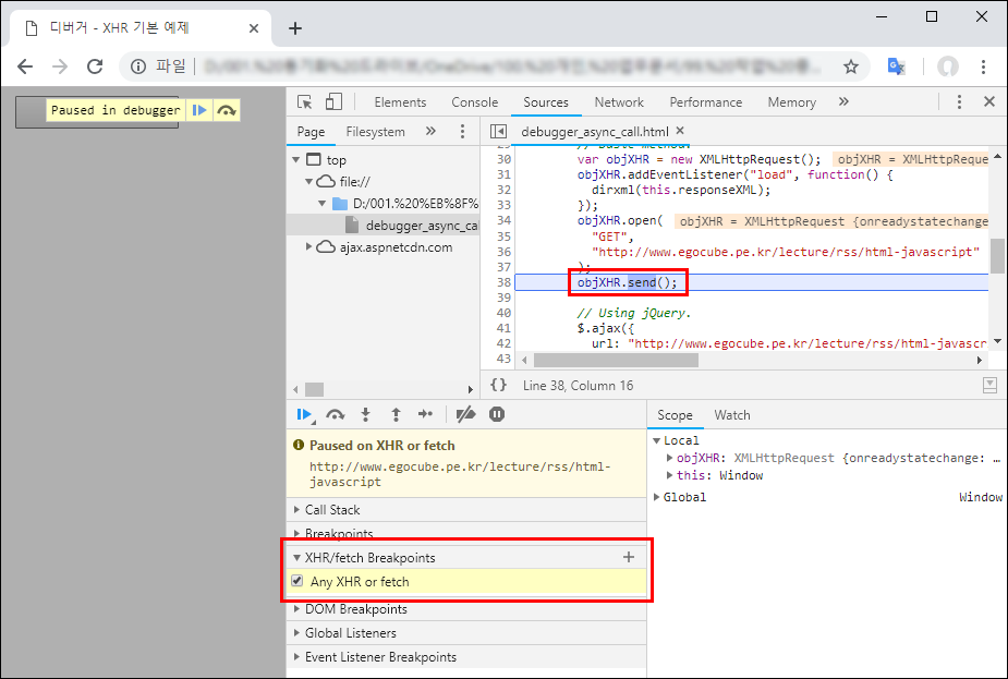 F12 개발자 도구 - Chrome - XHR/fetch Breakpoints 테스트